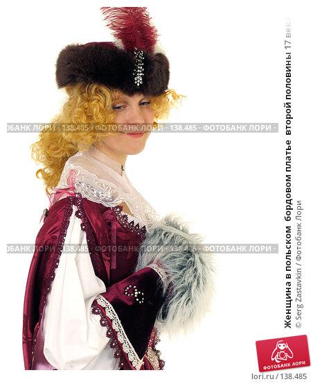 Женщина в польском  бордовом платье  второй половины 17 века, выполненном  во французском стиле, фото № 138485, снято 7 января 2006 г. (c) Serg Zastavkin / Фотобанк Лори