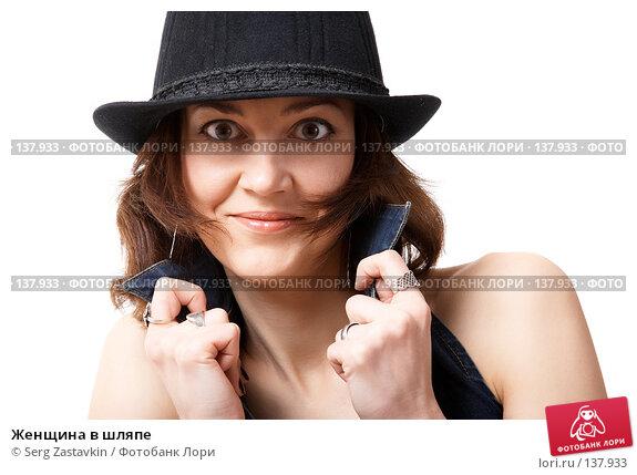 Женщина в шляпе, фото № 137933, снято 19 апреля 2007 г. (c) Serg Zastavkin / Фотобанк Лори