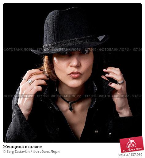 Женщина в шляпе, фото № 137969, снято 19 апреля 2007 г. (c) Serg Zastavkin / Фотобанк Лори