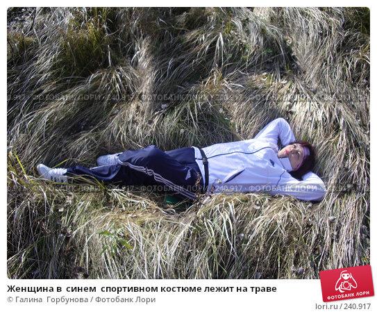 Купить «Женщина в  синем  спортивном костюме лежит на траве», фото № 240917, снято 21 октября 2005 г. (c) Галина  Горбунова / Фотобанк Лори