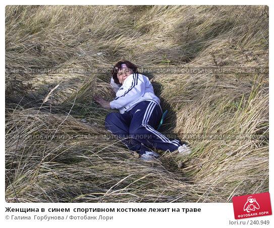 Женщина в  синем  спортивном костюме лежит на траве, фото № 240949, снято 21 октября 2005 г. (c) Галина  Горбунова / Фотобанк Лори