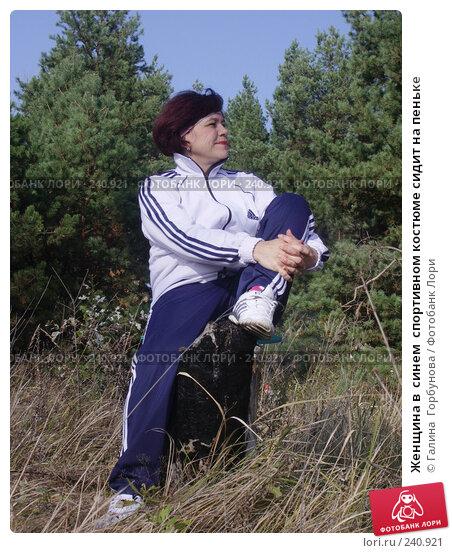 Женщина в  синем  спортивном костюме сидит на пеньке, фото № 240921, снято 21 октября 2005 г. (c) Галина  Горбунова / Фотобанк Лори