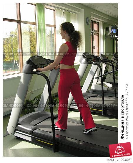 Женщина в спортзале, фото № 120805, снято 25 сентября 2005 г. (c) Losevsky Pavel / Фотобанк Лори