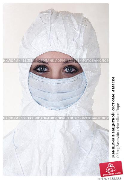 Женщина в защитной костюме и маске, фото № 138333, снято 8 декабря 2006 г. (c) Serg Zastavkin / Фотобанк Лори