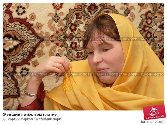 Женщина в желтом платке, фото № 129049, снято 1 января 2007 г. (c) Георгий Марков / Фотобанк Лори
