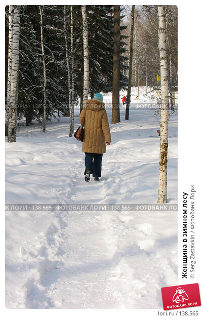 Женщина в зимнем лесу, фото № 138565, снято 23 марта 2005 г. (c) Serg Zastavkin / Фотобанк Лори