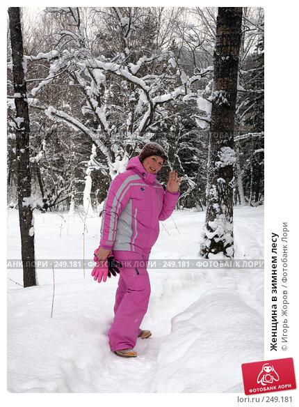Женщина в зимнем лесу, фото № 249181, снято 16 февраля 2008 г. (c) Игорь Жоров / Фотобанк Лори