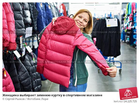 Женщина выбирает зимнюю куртку в спортивном магазине. Стоковое фото, фотограф Сергей Рыжов / Фотобанк Лори