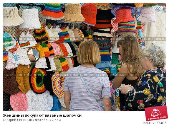 Купить «Женщины покупают вязаные шапочки», фото № 147013, снято 25 августа 2007 г. (c) Юрий Синицын / Фотобанк Лори