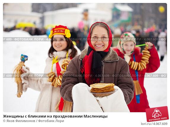 Купить «Женщины с блинами на праздновании Масленицы», фото № 4067609, снято 26 февраля 2012 г. (c) Яков Филимонов / Фотобанк Лори