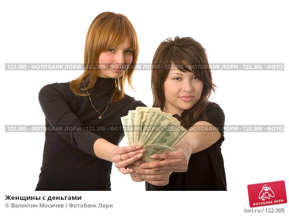 Женщины с деньгами, фото № 122305, снято 2 мая 2007 г. (c) Валентин Мосичев / Фотобанк Лори