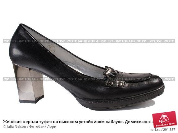 Женская черная туфля на высоком устойчивом каблуке. Демисезонная обувь, фото № 291357, снято 18 мая 2008 г. (c) Julia Nelson / Фотобанк Лори