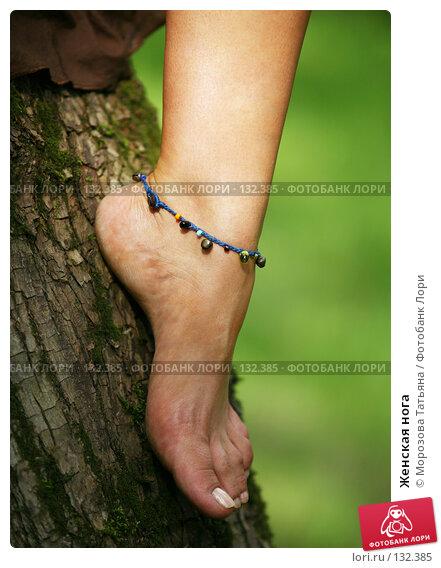 Женская нога, фото № 132385, снято 22 августа 2007 г. (c) Морозова Татьяна / Фотобанк Лори
