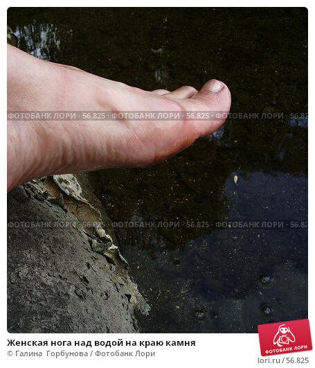 Женская нога над водой на краю камня, фото № 56825, снято 21 января 2017 г. (c) Галина  Горбунова / Фотобанк Лори