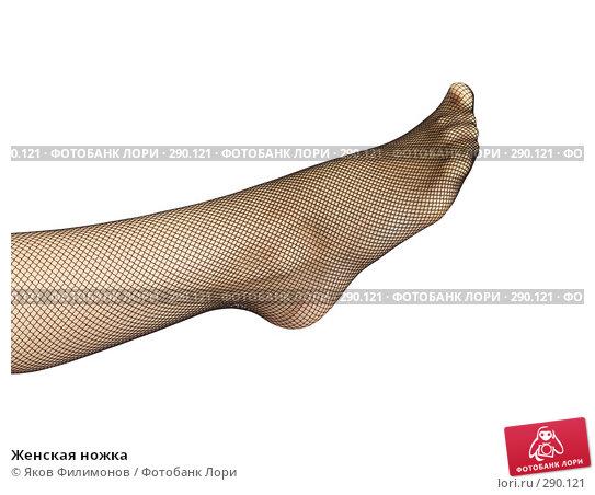 Женская ножка, фото № 290121, снято 11 мая 2008 г. (c) Яков Филимонов / Фотобанк Лори