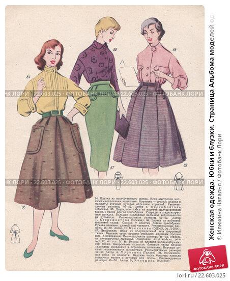 Купить «Женская одежда. Юбки и блузки. Страница Альбома моделей одежды,  редакция