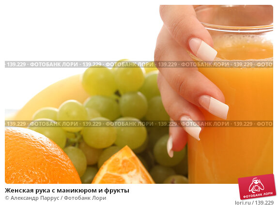 Женская рука с маникюром и фрукты, фото № 139229, снято 28 августа 2007 г. (c) Александр Паррус / Фотобанк Лори
