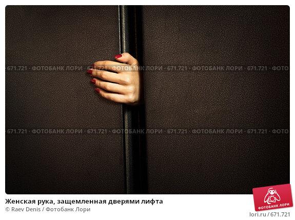 Купить «Женская рука, защемленная дверями лифта», фото № 671721, снято 30 июля 2008 г. (c) Raev Denis / Фотобанк Лори