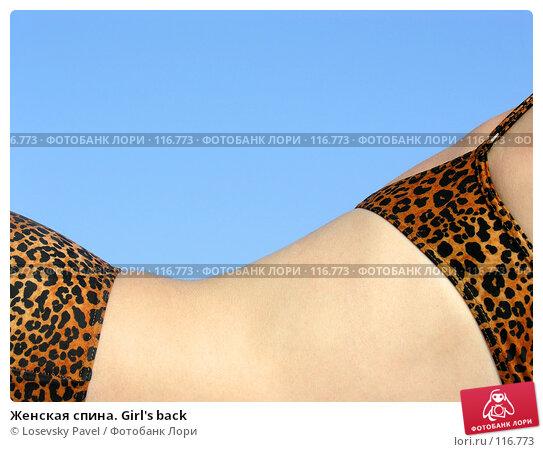 Женская спина. Girl's back, фото № 116773, снято 6 января 2006 г. (c) Losevsky Pavel / Фотобанк Лори