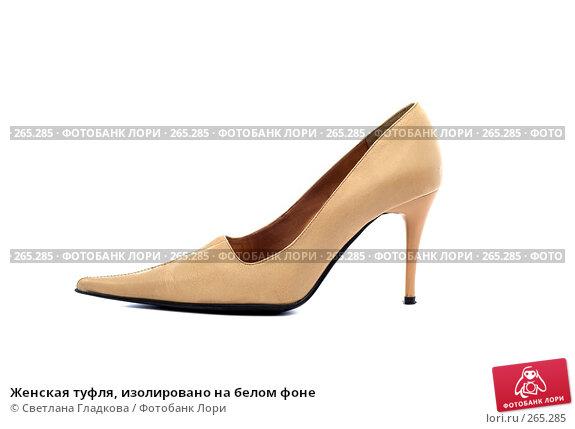 Женская туфля, изолировано на белом фоне, фото № 265285, снято 10 марта 2008 г. (c) Cветлана Гладкова / Фотобанк Лори