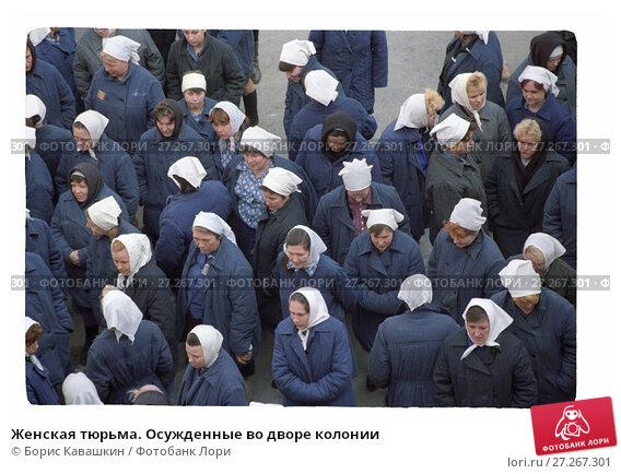 Купить «Женская тюрьма. Осужденные во дворе колонии», фото № 27267301, снято 15 декабря 2017 г. (c) Борис Кавашкин / Фотобанк Лори
