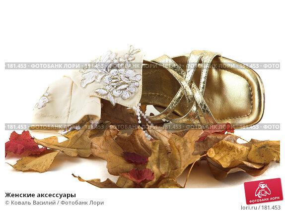 Купить «Женские аксессуары», фото № 181453, снято 22 ноября 2006 г. (c) Коваль Василий / Фотобанк Лори