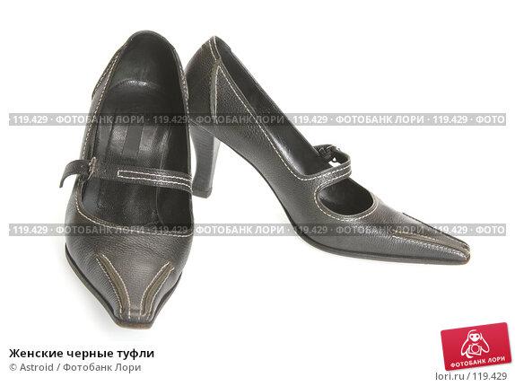Женские черные туфли, фото № 119429, снято 10 февраля 2007 г. (c) Astroid / Фотобанк Лори