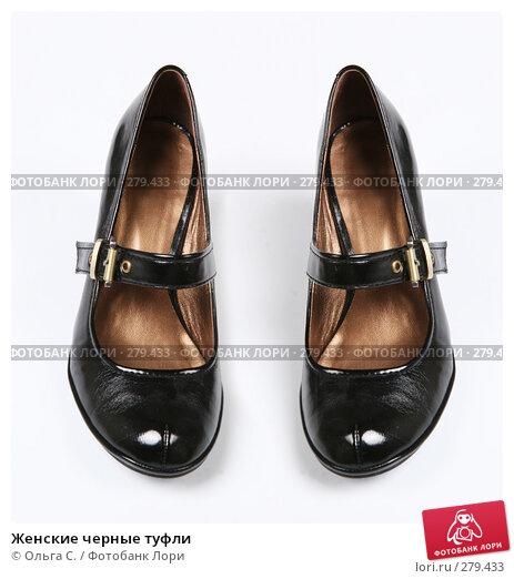 Женские черные туфли, фото № 279433, снято 7 мая 2008 г. (c) Ольга С. / Фотобанк Лори