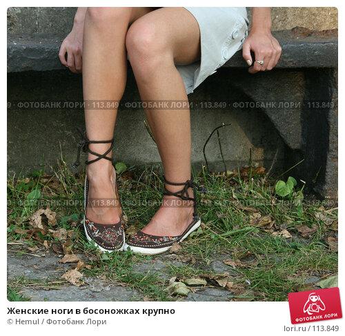 Купить «Женские ноги в босоножках крупно», фото № 113849, снято 19 августа 2007 г. (c) Hemul / Фотобанк Лори