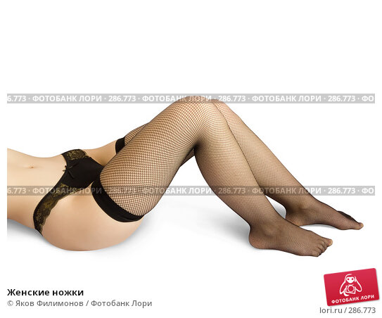 Женские ножки, фото № 286773, снято 11 мая 2008 г. (c) Яков Филимонов / Фотобанк Лори