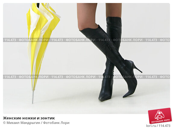 Женские ножки и зонтик, фото № 114473, снято 14 февраля 2007 г. (c) Михаил Мандрыгин / Фотобанк Лори