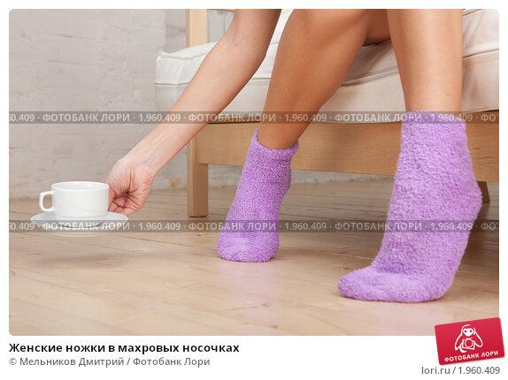 Женские ножки в носках видео