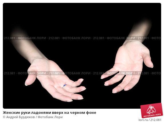 Женские руки ладонями вверх на черном фоне, фото № 212081, снято 31 января 2008 г. (c) Андрей Бурдюков / Фотобанк Лори