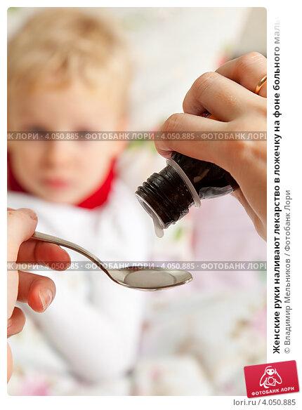 Купить «Женские руки наливают лекарство в ложечку на фоне больного мальчика», фото № 4050885, снято 26 ноября 2012 г. (c) Владимир Мельников / Фотобанк Лори