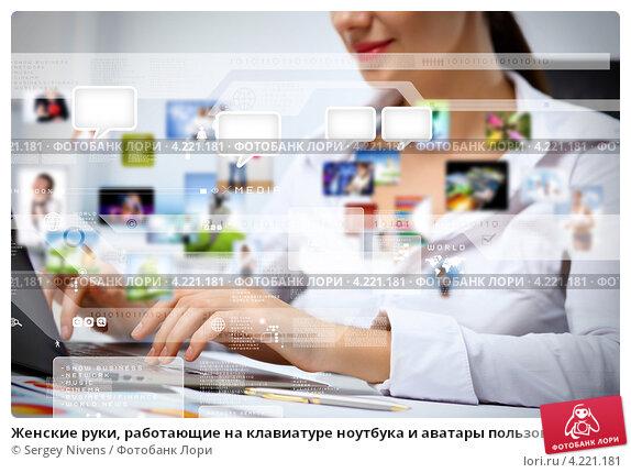 Купить «Женские руки, работающие на клавиатуре ноутбука и аватары пользователей социальных сетей», фото № 4221181, снято 2 апреля 2012 г. (c) Sergey Nivens / Фотобанк Лори