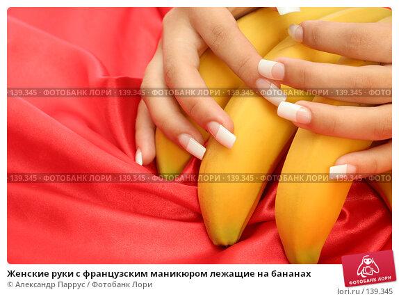 Женские руки с французским маникюром лежащие на бананах, фото № 139345, снято 28 августа 2007 г. (c) Александр Паррус / Фотобанк Лори