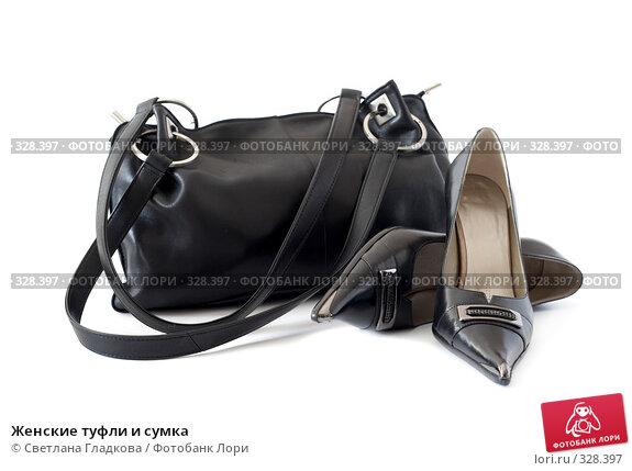 Купить «Женские туфли и сумка», фото № 328397, снято 8 июня 2008 г. (c) Cветлана Гладкова / Фотобанк Лори