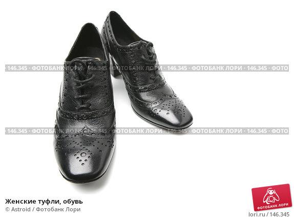 Купить «Женские туфли, обувь», фото № 146345, снято 12 марта 2007 г. (c) Astroid / Фотобанк Лори