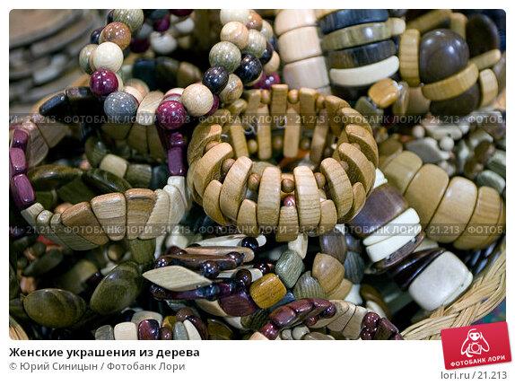 Женские украшения из дерева, фото № 21213, снято 2 марта 2007 г. (c) Юрий Синицын / Фотобанк Лори