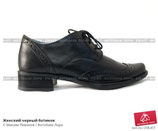 Женский черный ботинок, фото № 318417, снято 20 апреля 2008 г. (c) Максим Пименов / Фотобанк Лори