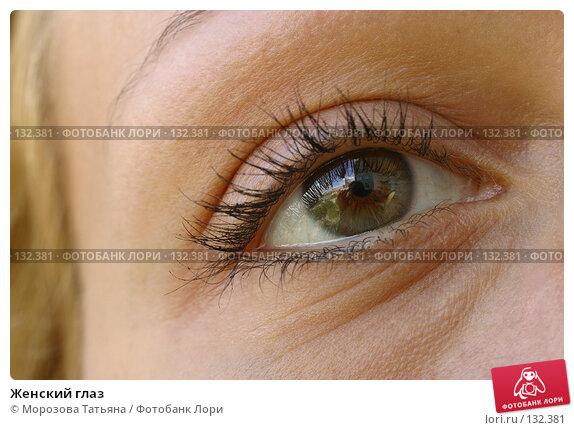 Женский глаз, фото № 132381, снято 16 мая 2006 г. (c) Морозова Татьяна / Фотобанк Лори