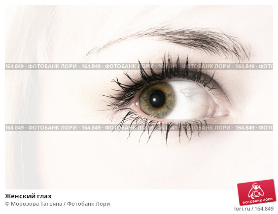 Женский глаз, фото № 164849, снято 7 июня 2007 г. (c) Морозова Татьяна / Фотобанк Лори