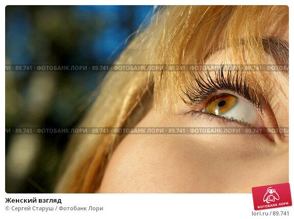 Женский взгляд, фото № 89741, снято 23 сентября 2007 г. (c) Сергей Старуш / Фотобанк Лори