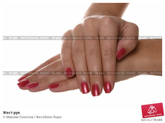Купить «Жест рук», фото № 78685, снято 30 июля 2007 г. (c) Максим Соколов / Фотобанк Лори