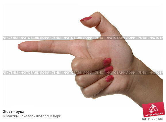 Жест - рука, фото № 78681, снято 30 июля 2007 г. (c) Максим Соколов / Фотобанк Лори