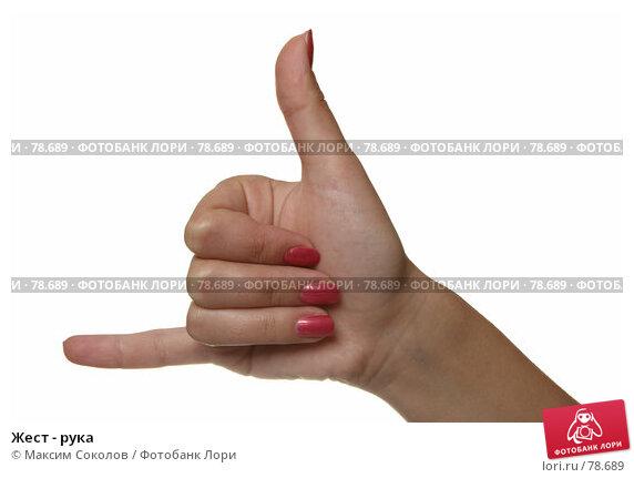 Купить «Жест - рука», фото № 78689, снято 30 июля 2007 г. (c) Максим Соколов / Фотобанк Лори