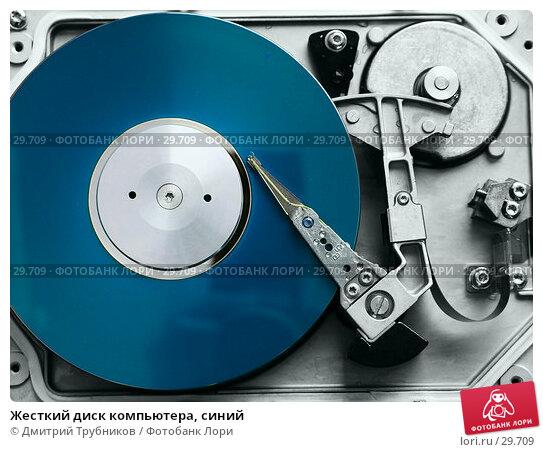 Жесткий диск компьютера, синий, фото № 29709, снято 13 февраля 2007 г. (c) Дмитрий Трубников / Фотобанк Лори