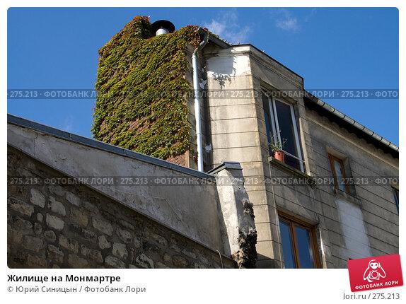 Жилище на Монмартре, фото № 275213, снято 20 июня 2007 г. (c) Юрий Синицын / Фотобанк Лори