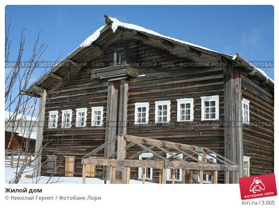 Купить «Жилой дом», фото № 3005, снято 28 марта 2006 г. (c) Николай Гернет / Фотобанк Лори