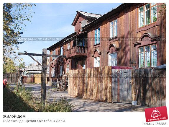 Купить «Жилой дом», эксклюзивное фото № 156385, снято 28 сентября 2007 г. (c) Александр Щепин / Фотобанк Лори